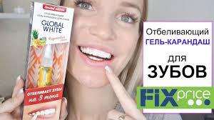 ГЕЛЬ-<b>КАРАНДАШ</b> для <b>зубов ОТБЕЛИВАЮЩИЙ</b>/ Фикс Прайс тест ...