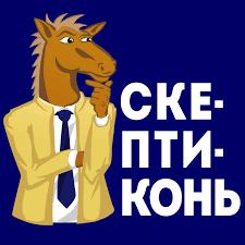 СкептиКонь