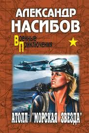 "<b>Цифровая</b> книга ""<b>Атолл</b> «Морская звезда»"""