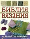 Книги по вязанию на спица