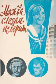 <b>Москва слезам не</b> верит — смотреть онлайн — КиноПоиск