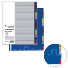 <b>Разделитель</b> 1-12 А4 пластик, с оглавлением, <b>Brauberg</b>, цветной ...
