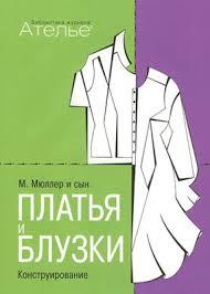 <b>Платья и</b> блузки. Конструирование - Все выкройки