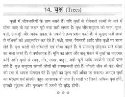 short essay on trees in hindi language in jpg