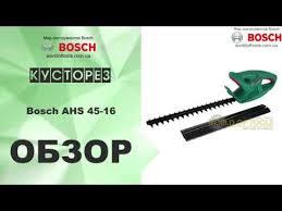 <b>Кусторез Bosch AHS</b> 45-16 - YouTube