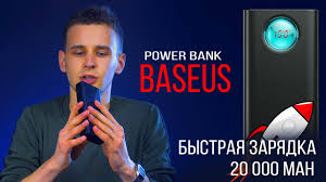<b>Power bank Baseus</b> Amblight Quick <b>Charger 20000mAh</b>: Обзор ...
