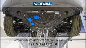 Установка комплекта стальных <b>защит</b> на Hyundai Creta. - YouTube