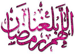 اللهم بلغنا رمضان Images?q=tbn:ANd9GcRc-sowhVq1PDT4sZSF-HjnEcq0Ink_9Oz27cukaL41MjagH1Lf