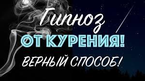 Гипноз для отказа <b>от курения</b> Как бросить <b>курить</b> - ЛУЧШИЙ ...