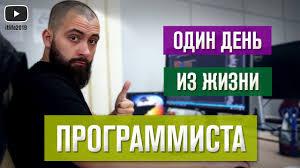 <b>Один день из жизни</b> ПРОГРАММИСТА / #itlife2019 - YouTube