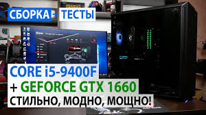 Сборка ПК с <b>Core i5</b>-<b>9400F</b> и GeForce GTX 1660: Стильно, модно ...