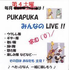 「PUKAPUKA みんなのライブ」の画像検索結果