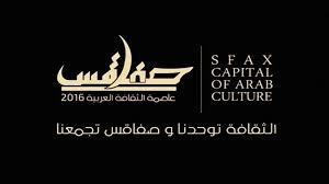 """Résultat de recherche d'images pour """"Sfax Forum euro-arabe de la jeunesse 2017"""""""
