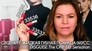 СВОТЧИ <b>ЖИДКАЯ ГУБНАЯ ПОМАДА МУСС</b> The ONE <b>Lip</b> ...