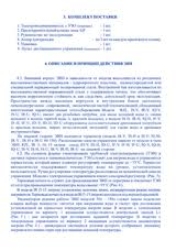 <b>Thermex FLAT PLUS IF</b> 50 H User Manual - Page 1 of 12 ...