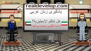 Image result for آموزش زبان عربی به فارسی