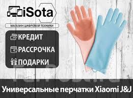 Универсальные <b>перчатки Xiaomi</b> Jordan&Judy от магазина iSota ...