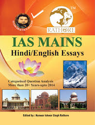 essay book for upsc in hindi  essay ias mains hindi english essays compeion books by rat publishers distributers