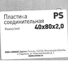 <b>Пластина соединительная</b> 40х80 мм, цвет матовый хром в ...