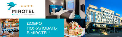 Гостиница Mirotel - официальный сайт отеля Миротель в городе ...