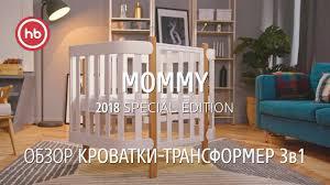 Кроватка-трансформер <b>MOMMY</b> | <b>Happy Baby</b> - YouTube
