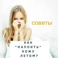 Девочки мои хотите советы по... - Косметолог Алматы   Facebook