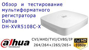 <b>Dahua DH</b>-<b>XVR5108C</b>-<b>X</b> - обзор и тестирование ...