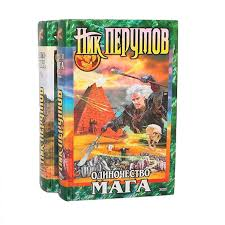 <b>Ник Перумов</b>, Одиночество мага (<b>комплект из</b> 2 книг) – купить ...