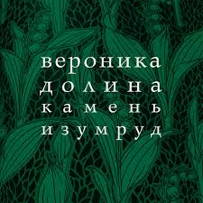 <b>Вероника Долина</b>: Камень Изумруд - Music on Google Play