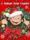 Трогательное Юморные поздравление с новым годом в год обезьяны