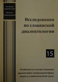 Исследования по славянской диалектологии. 15: <b>Особенности</b> ...