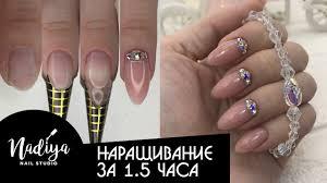ПОСТАНОВКА <b>ФОРМ</b> / Быстрый способ <b>наращивания</b> ногтей ...