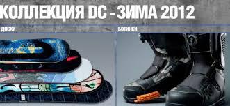 Технологии <b>сноубордических ботинок</b> и досок в новой коллекции ...
