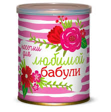 <b>Носочки Для любимой</b> бабули купить в Самаре