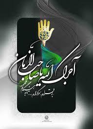 Image result for کتیبه عزا متحرک