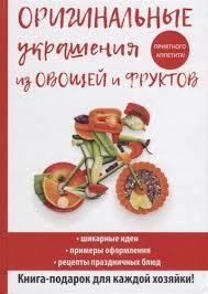 <b>Оригинальные</b> украшения из овощей и фруктов. <b>Нестерова</b> ...