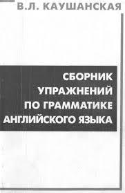 Сборник упражнений по грамматике английского языка - В ...