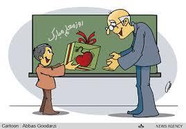 Image result for معلم