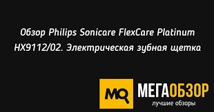 Обзор <b>Philips Sonicare</b> FlexCare Platinum HX9112/02 ...