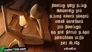 Image result for tamil ponmozhigal