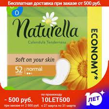 Женские ароматизированные ежедневные <b>прокладки Naturella</b> ...