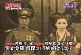 「愛新覚羅 溥儀」の画像検索結果