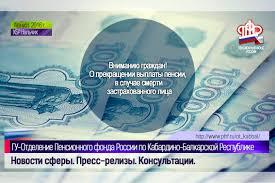 Вниманию граждан! О прекращении выплаты пенсии, в случае ...