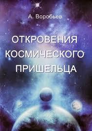 Метафизика Космоса - Библиотека ведьмы. Книги ...
