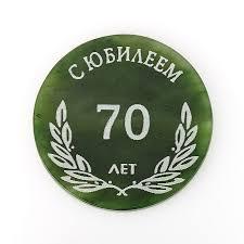 <b>Медаль нефрит зеленый С</b> Юбилеем 70 лет | www.gt-a.ru