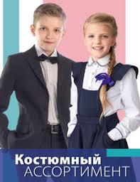 Школьная форма для мальчиков и <b>девочек</b>