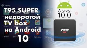 <b>T95 Super</b> H3 - самый бюджетный медиаплеер на Android 10 ...