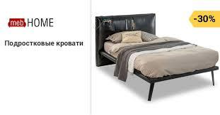 Подростковые кровати — Купить кровати для <b>подростков</b> в ...