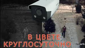 Технология ColorVu в камерах <b>Hikvision</b>. Цветное изображение ...