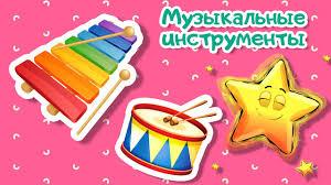 <b>Музыкальные инструменты детям</b> | Развивающие мультики для ...